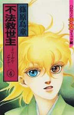 【中古】少女コミック 不法救世主 -イリーガル・メサイア-(完)(4) / 篠原烏童