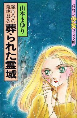 【中古】少女コミック 葬られた霊域(ハロウィン少女コミック館)  / 山本まゆり