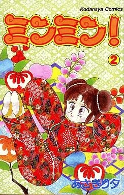 ミンミン!(2) / あさぎり夕 | 中古 | 少女コミック | 通販ショップの駿河屋