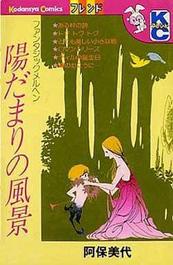 【中古】少女コミック 陽だまりの風景 / 阿保美代