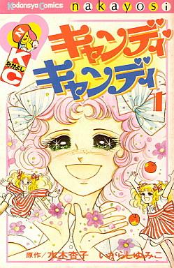 【中古】少女コミック キャンディ・キャンディ(1) / いがらしゆみこ