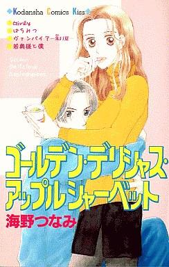 【中古】少女コミック ゴールデン・デリシャス・アップルシャーベット / 海野つなみ