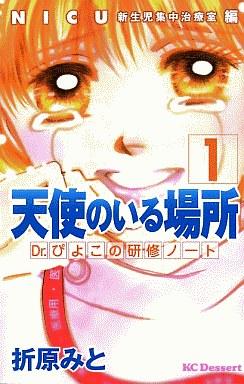【中古】少女コミック 天使のいる場所 Dr.ぴよこの研修ノート(1) / 折原みと