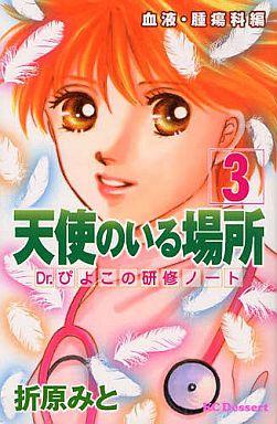 【中古】少女コミック 天使のいる場所 Dr.ぴよこの研修ノート(3) / 折原みと