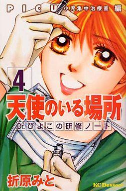 【中古】少女コミック 天使のいる場所 Dr.ぴよこの研修ノート(4) / 折原みと