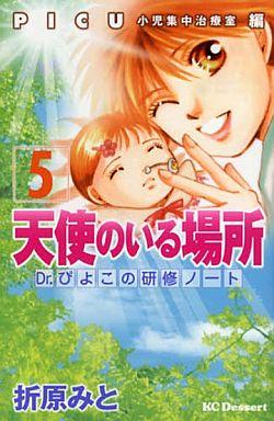 【中古】少女コミック 天使のいる場所 Dr.ぴよこの研修ノート(5) / 折原みと