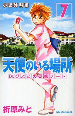 【中古】少女コミック 天使のいる場所 Dr.ぴよこの研修ノート(7) / 折原みと
