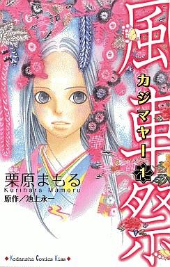 【中古】少女コミック 風車祭(1) / 栗原まもる