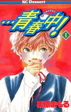 【中古】少女コミック …青春中!(1) / 栗原まもる