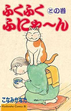 ふくふくふにゃ~ん との巻(ビーラブ版)(7)