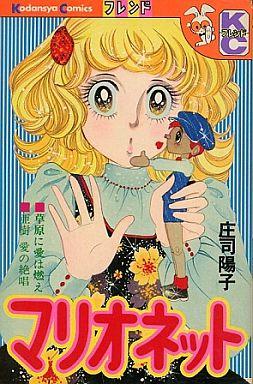 【中古】少女コミック マリオネット / 庄司陽子
