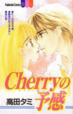 Cherryの予感
