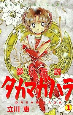 【中古】少女コミック 夢幻伝説タカマガハラ(1) / 立川恵