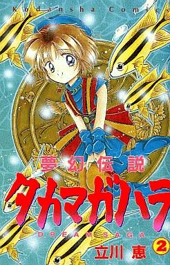【中古】少女コミック 夢幻伝説タカマガハラ(2) / 立川恵