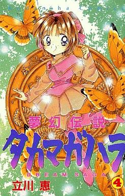 【中古】少女コミック 夢幻伝説タカマガハラ(4) / 立川恵