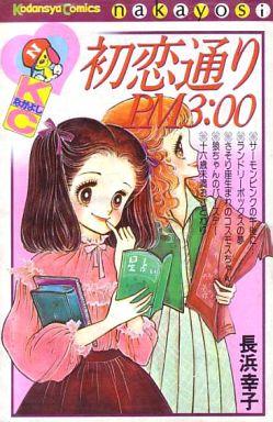【中古】少女コミック 初恋通りP.M.3:00 / 長浜幸子