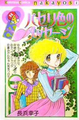 【中古】少女コミック パセリ色のメッセージ / 長浜幸子