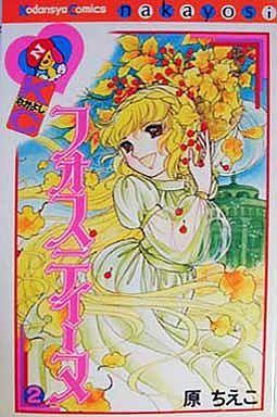 【中古】少女コミック フォスティーヌ(2) / 原ちえこ