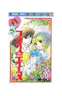 【中古】少女コミック フォスティーヌ(4) / 原ちえこ