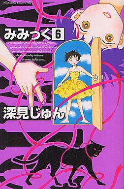 【中古】少女コミック みみっく(6) / 深見じゅん