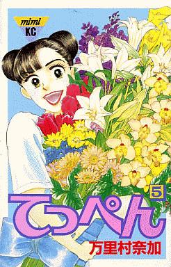 【中古】少女コミック てっぺん(5) / 万里村奈加