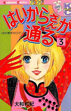 【中古】少女コミック はいからさんが通る(3) / 大和和紀