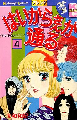 【中古】少女コミック はいからさんが通る(4) / 大和和紀