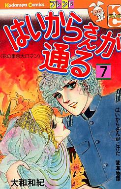 【中古】少女コミック はいからさんが通る(7) / 大和和紀