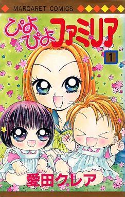 【中古】少女コミック ぴよぴよファミリア(1) / 愛田クレア