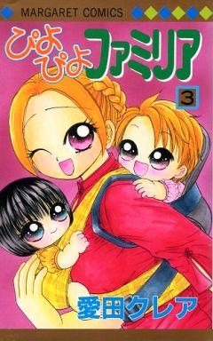【中古】少女コミック ぴよぴよファミリア(3) / 愛田クレア