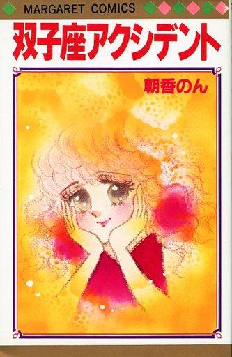 【中古】少女コミック 双子座アクシデント / 朝香のん