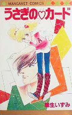 【中古】少女コミック うさぎのラブカード / 麻生いずみ