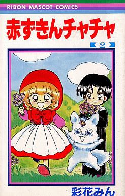 【中古】少女コミック 赤ずきんチャチャ(2) / 彩花みん