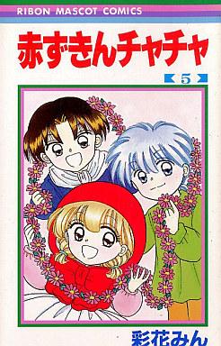 【中古】少女コミック 赤ずきんチャチャ(5) / 彩花みん