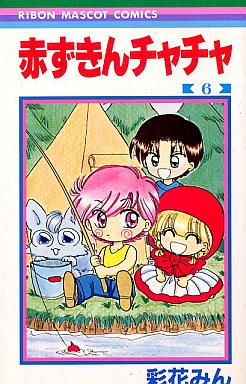 【中古】少女コミック 赤ずきんチャチャ(6) / 彩花みん