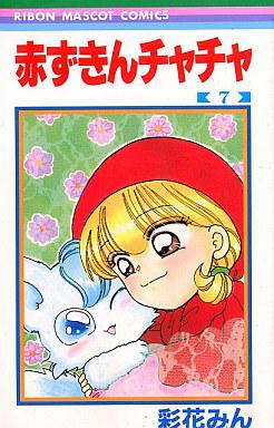【中古】少女コミック 赤ずきんチャチャ(7) / 彩花みん