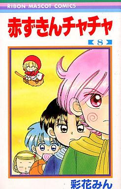 【中古】少女コミック 赤ずきんチャチャ(8) / 彩花みん