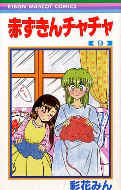 【中古】少女コミック 赤ずきんチャチャ(9) / 彩花みん
