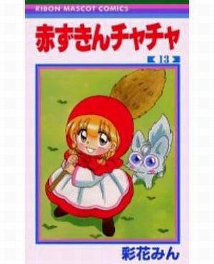 【中古】少女コミック 赤ずきんチャチャ(完)(13) / 彩花みん