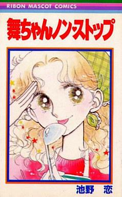 【中古】少女コミック 舞ちゃんノンストップ / 池野恋