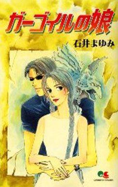 【中古】少女コミック ガーゴイルの娘 / 石井まゆみ