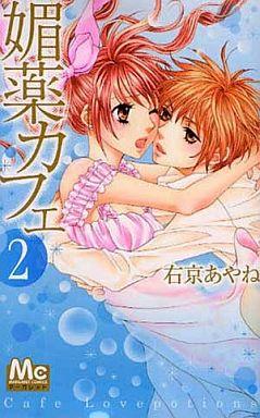 【中古】少女コミック 媚薬カフェ(2) / 右京あやね