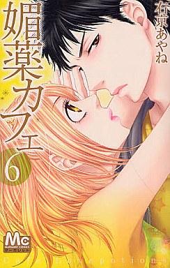 【中古】少女コミック 媚薬カフェ(6) / 右京あやね