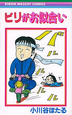 【中古】少女コミック ビリがお似合い / 小川谷ほたる