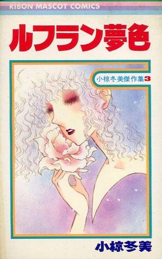 小椋冬美傑作集 ルフラン夢色(3)