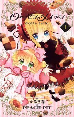 【中古】少女コミック ローゼンメイデン dolls talk(1) / かるき春