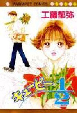 【中古】少女コミック キューピー1/2 / 工藤郁弥