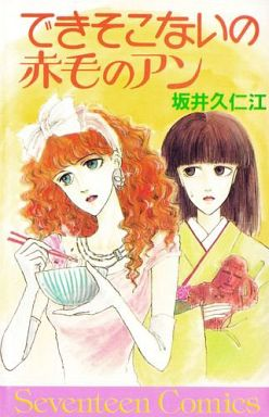 【中古】少女コミック できそこないの赤毛のアン / 坂井久仁江