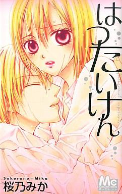 【中古】少女コミック はつたいけん / 桜乃みか