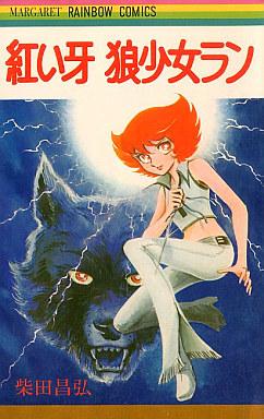 【中古】少女コミック 紅い牙 狼少女ラン / 柴田昌弘